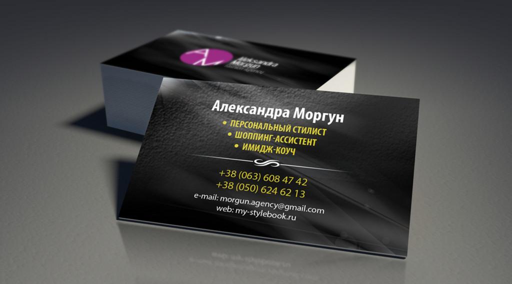 Александра Моргун визитки 2