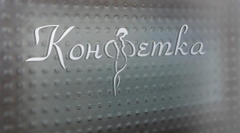 Конфетка студия красоты логотип 6