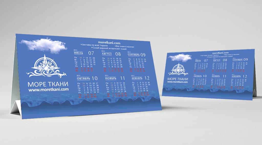 МОРЕ ТКАТИ календарь