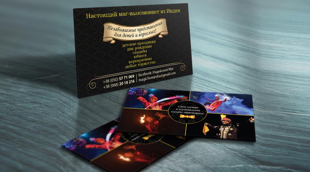 AMP design, визитки иллюзиониста 3