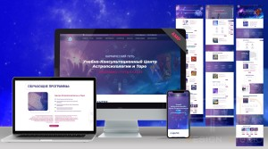AstroTaro сайт 1