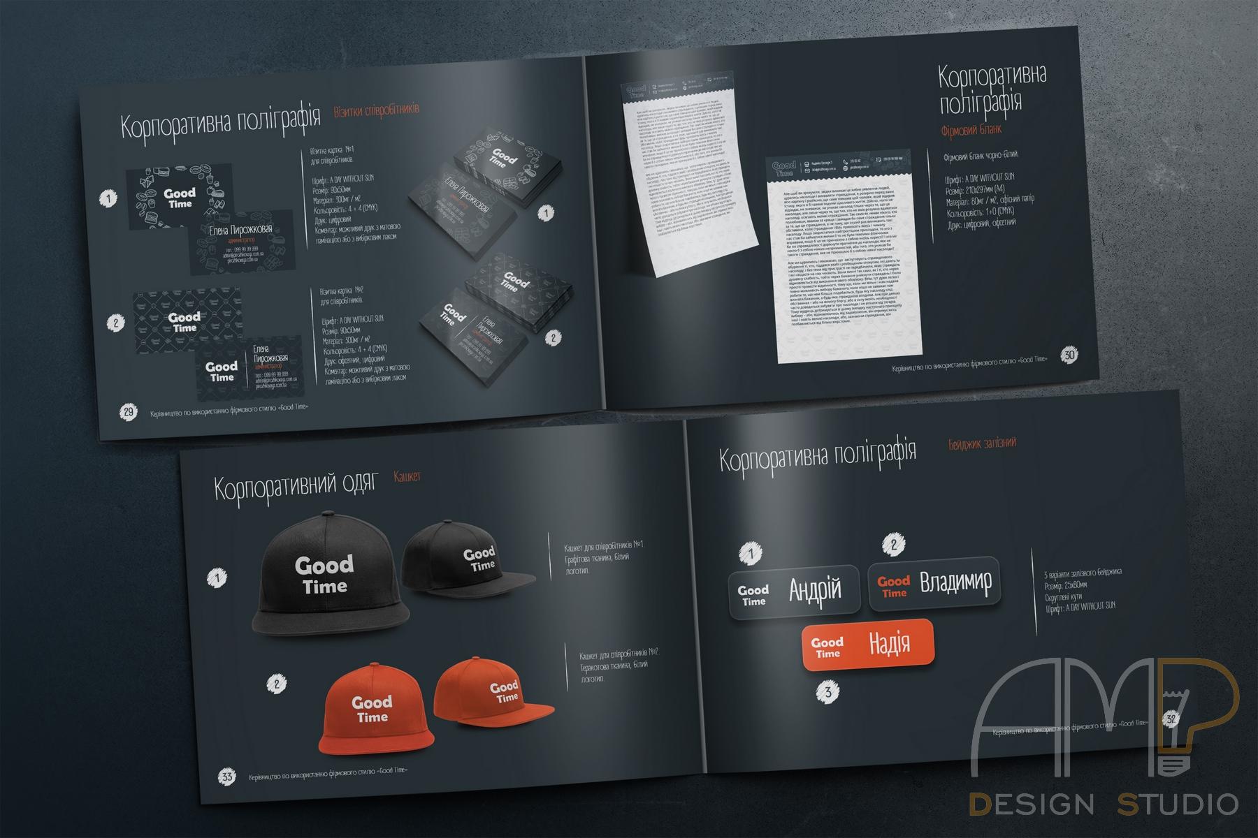 Brandbook GoodTime 7