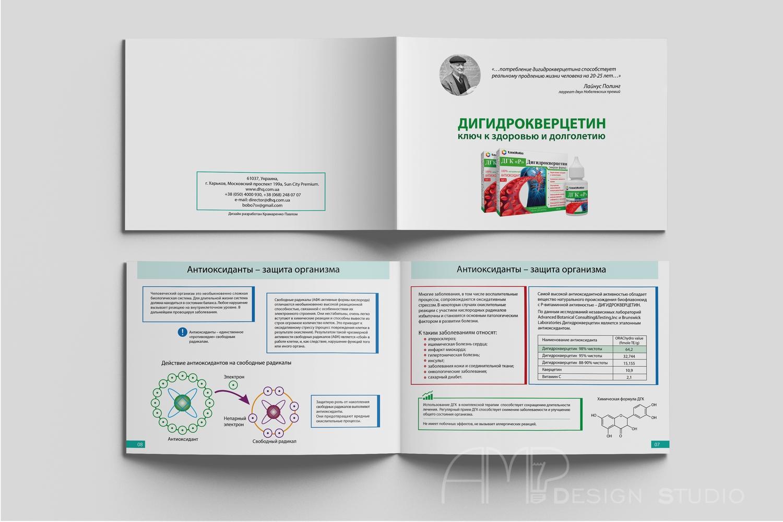 ДГК-Р презентация 1