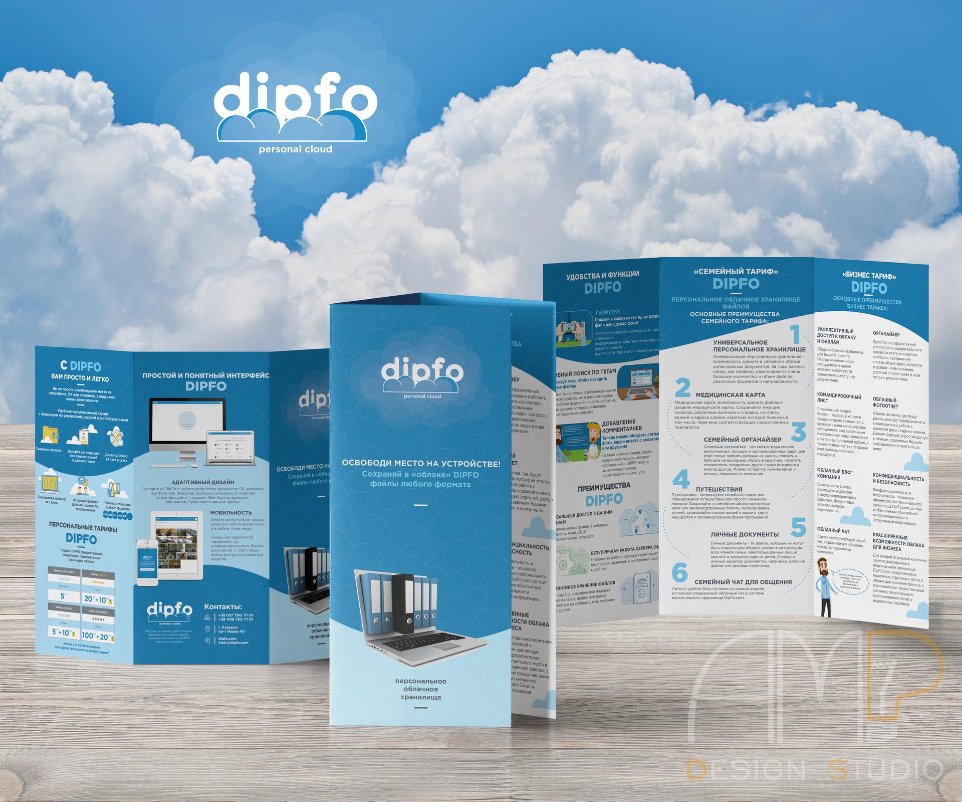 DipFo буклет 5