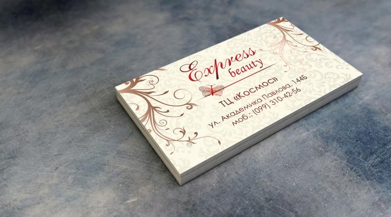 Express beauty визитки