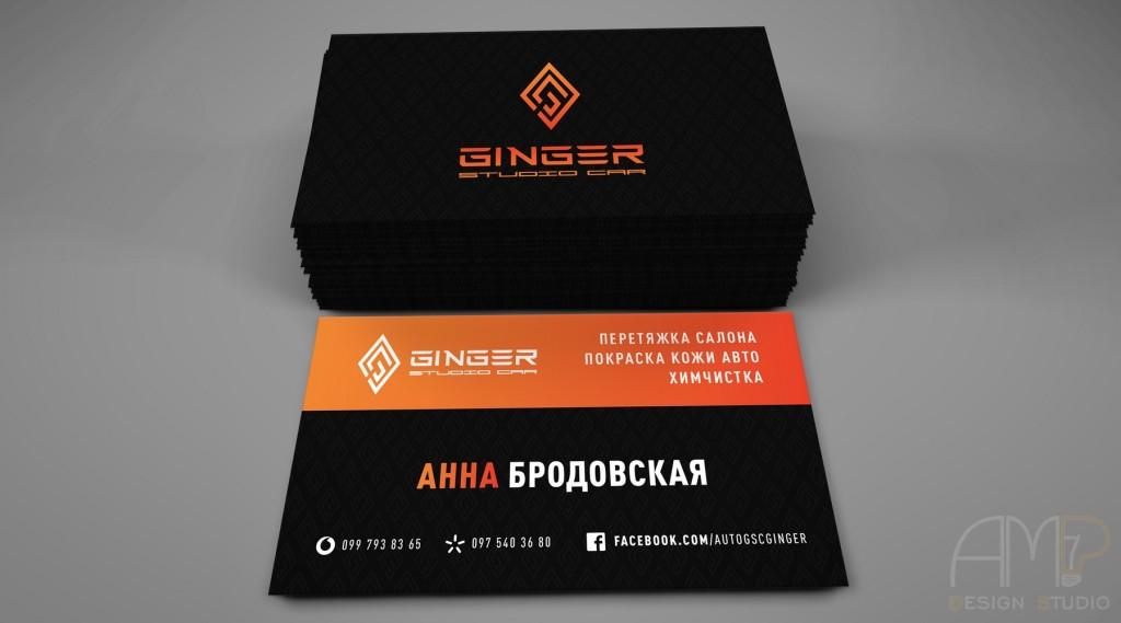 Ginger SC визитки 4