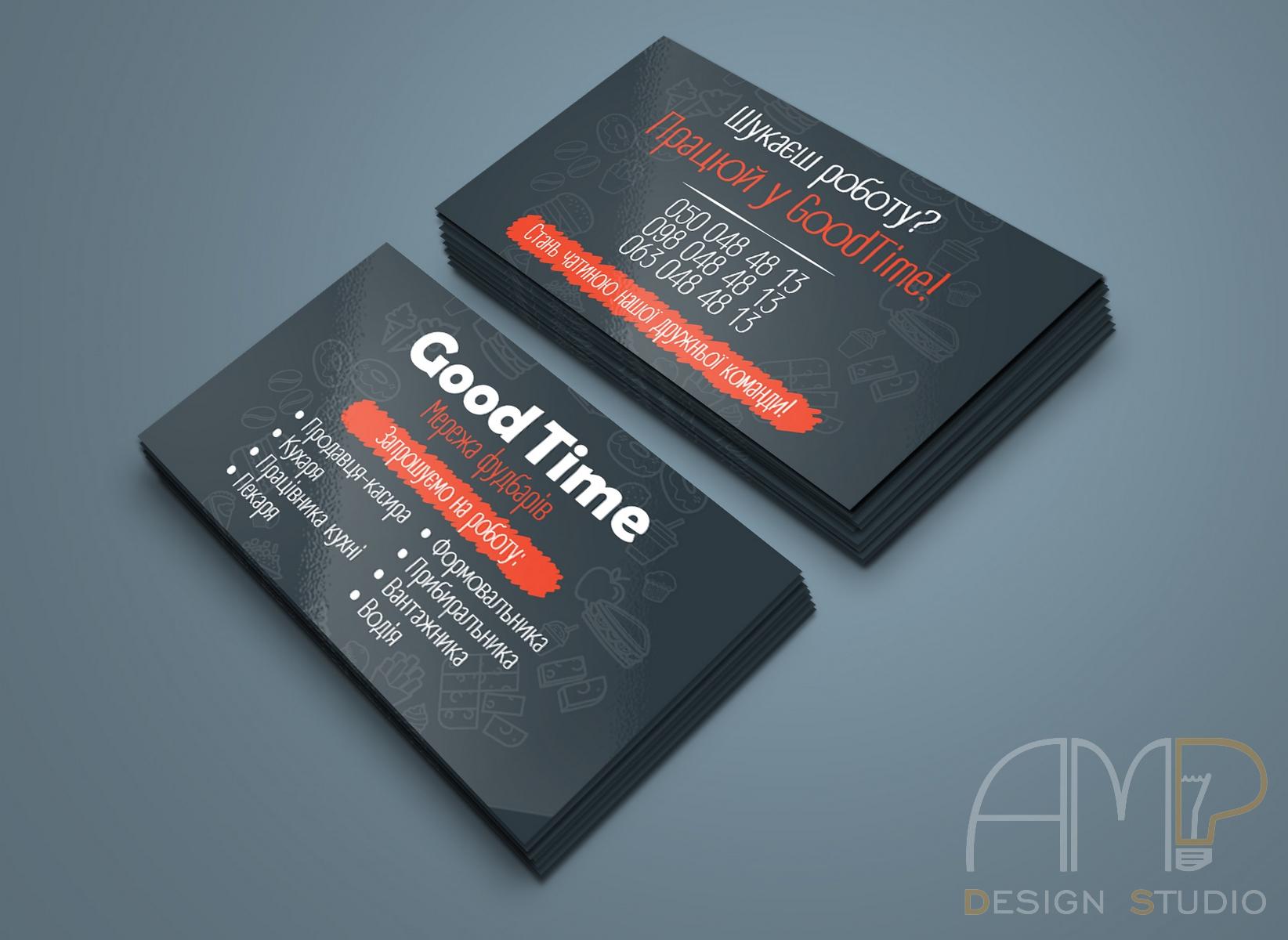 GoodTime визитки 1