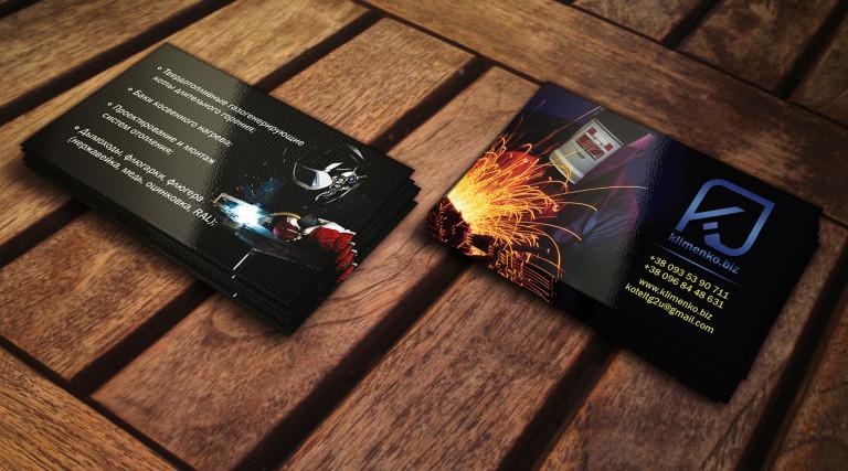 Klimenko.biz визитки 2