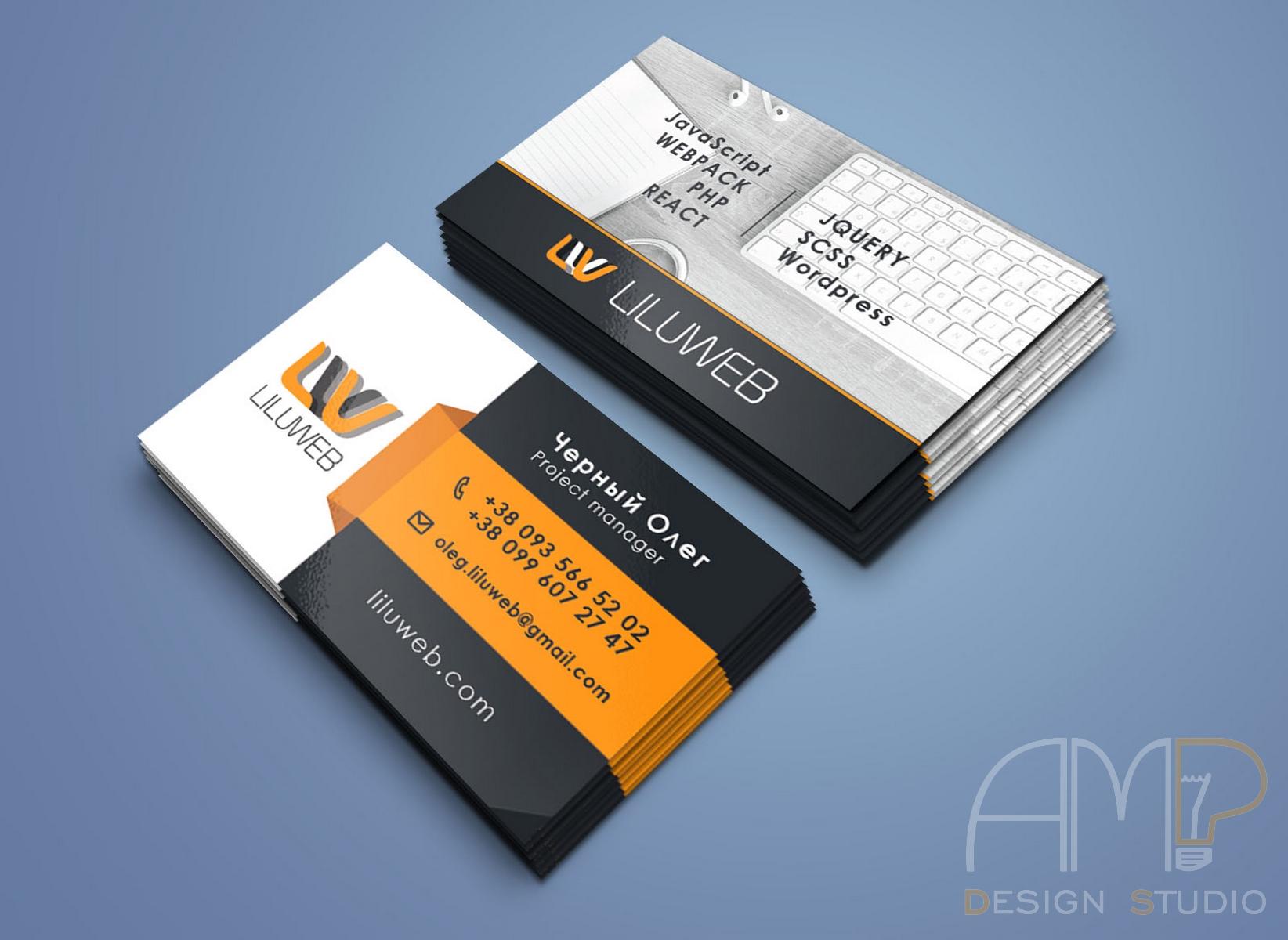 LiluWeb визитки 2