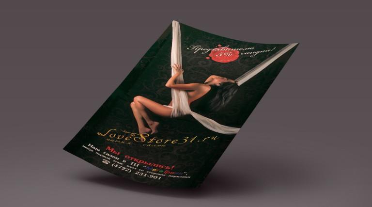 LoveStory листовка