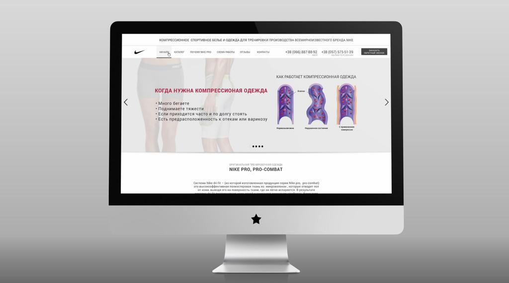 Nike сайт 3