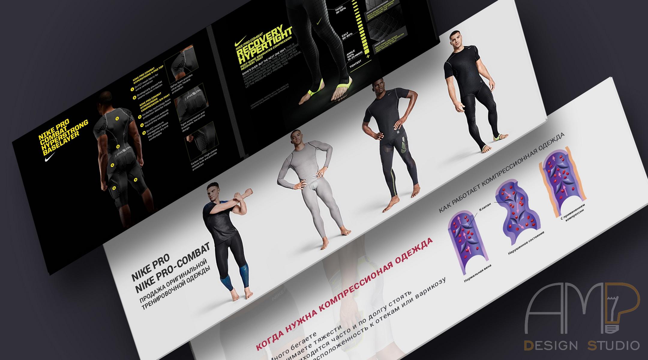 Nike-pro баннеры