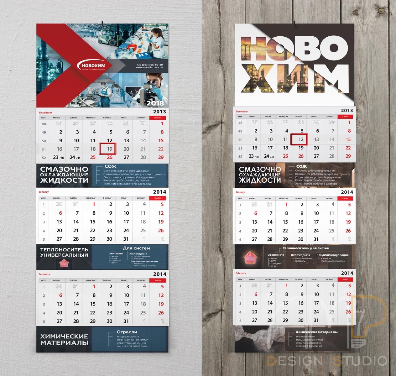 Новохим календарь 1