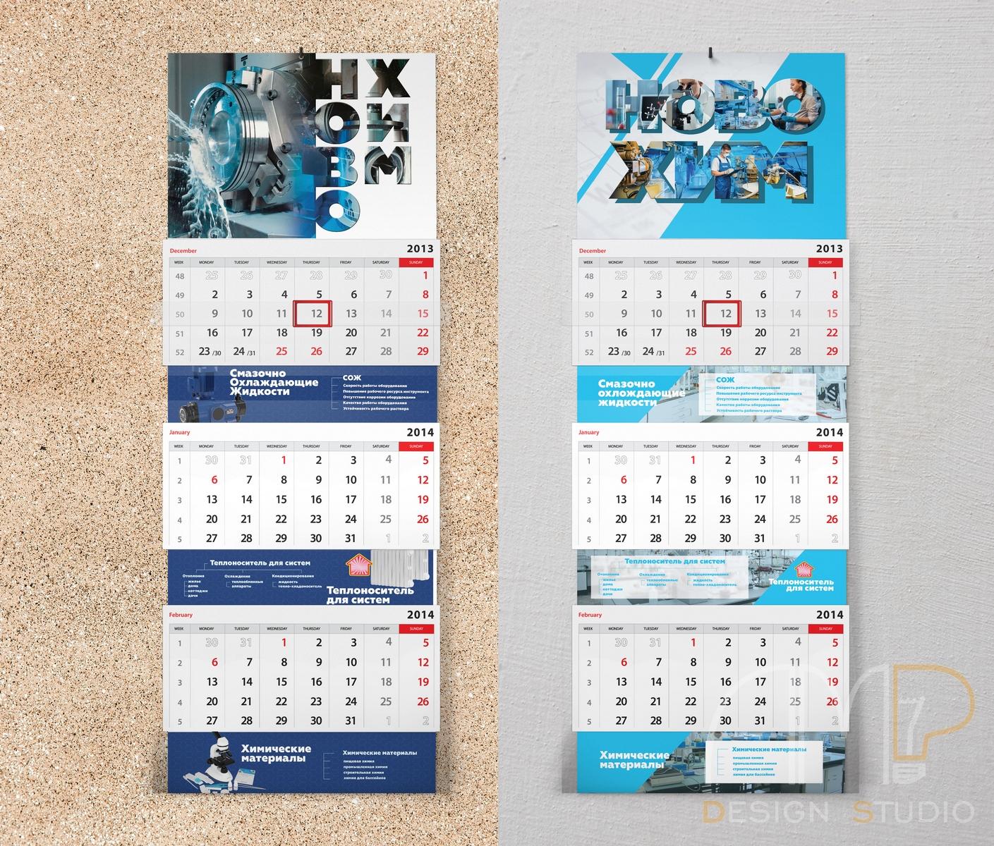Новохим календарь 3
