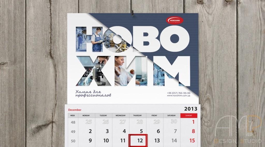 Новохим календарь 5