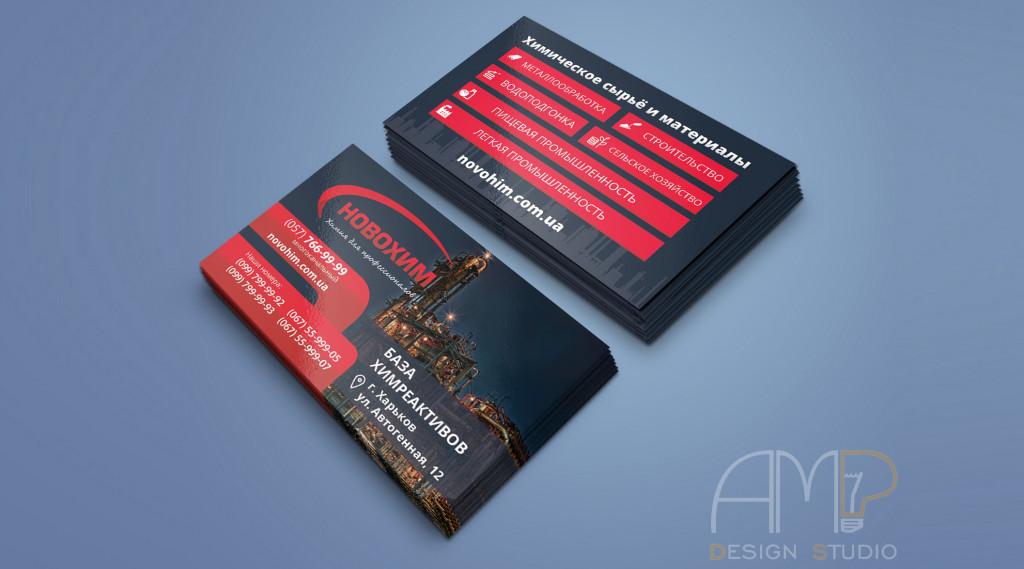 Новохим визитка