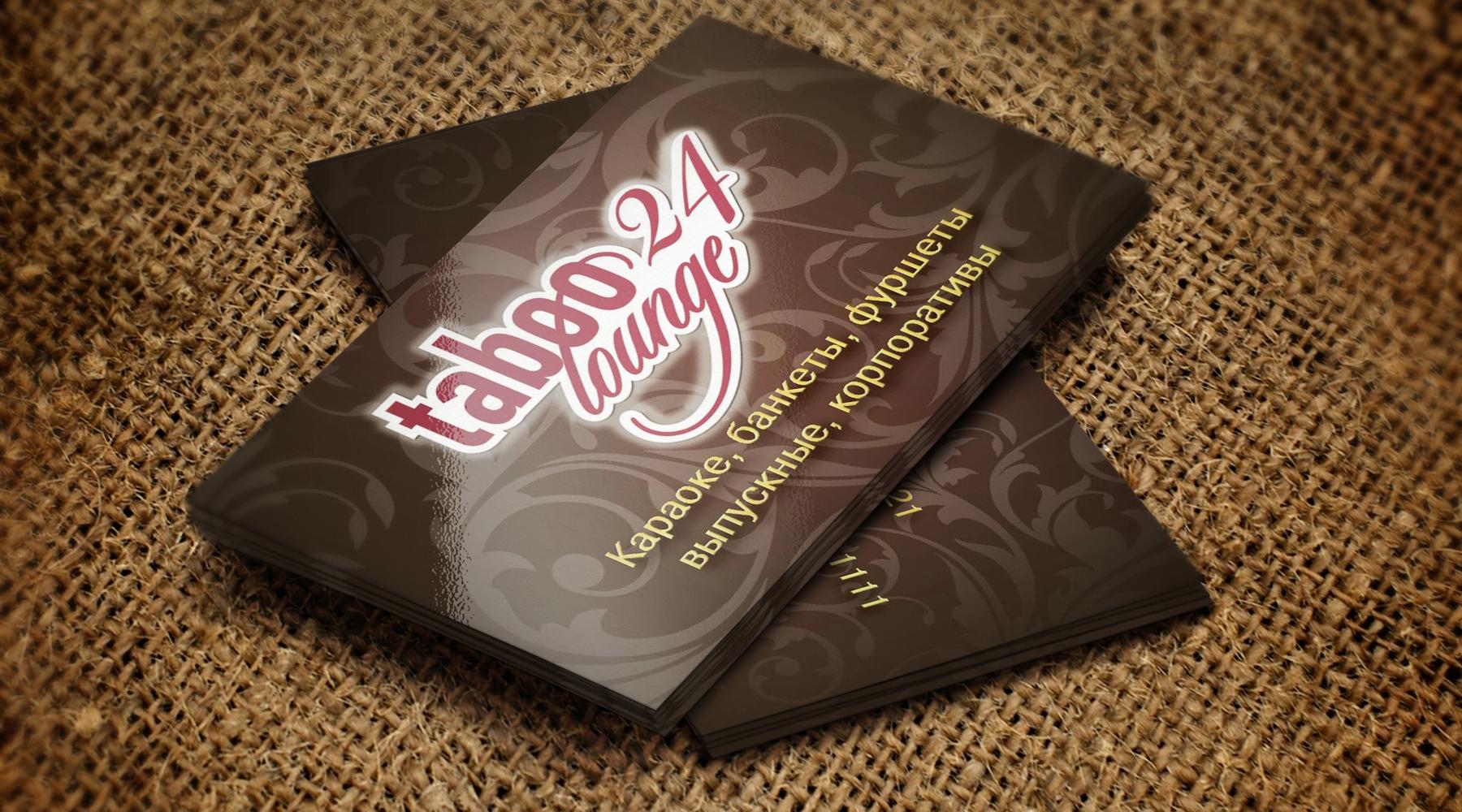 Taboo Lounge визитки