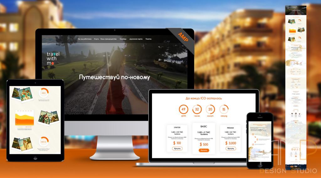 TravelWhisMe site